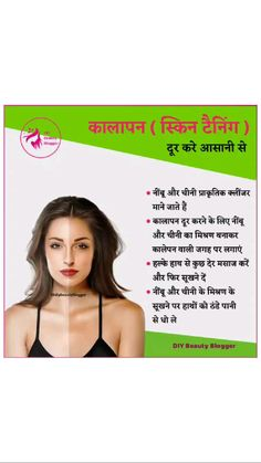 Natural Health Tips, Health And Beauty Tips, Natural Skin, Beauty Tips Home Remedy, Good Skin Tips, Beauty Tips For Glowing Skin, Skin Care Routine Steps, Skin Care Remedies, Homemade Skin Care