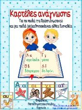 Greek Language, Special Education, Playroom, Crafts For Kids, Presentation, Family Guy, Activities, Learning, School