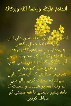 Good Morning Msg, Good Morning Coffee, Morning Wish, Beautiful Dua, Dua In Urdu, Urdu Quotes, Morning Quotes, Islamic, Posts