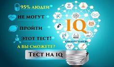 95% людей не могут пройти этот тест на IQ