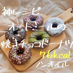 Sweets Recipes, Desserts, Doughnut, Instagram, Food, Tailgate Desserts, Dessert, Postres, Deserts