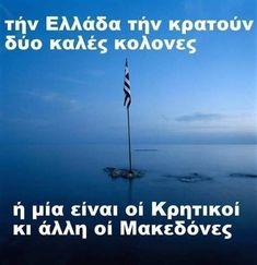Greek Flag, Greek Beauty, Greek Culture, Greek Quotes, Greece Travel, Template, Thoughts, History, Country