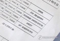 복원된 문자메시지 | Daum 뉴스
