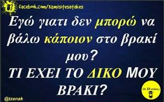 Greek Memes, Funny Greek, Greek Quotes, Funny Picture Quotes, Funny Quotes, Are You Serious, Try Not To Laugh, True Words, Hilarious