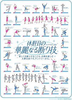 サントリー・華麗なる断り技 Japan Advertising, Advertising Design, Graphic Design Typography, Graphic Design Illustration, Creative Poster Design, Creative Icon, Japan Design, Information Graphics, Retro Design