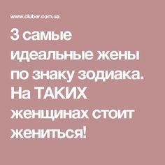 3 самые идеальные жены по знаку зодиака. На ТАКИХ женщинах стоит жениться!