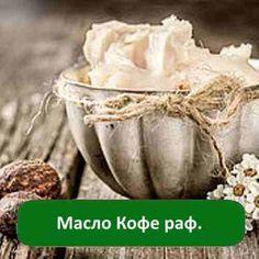 Масло Кофе раф., 100 гр