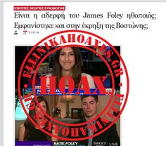 Καταρρίπτεται-Είναι η αδερφή του James Foley ηθοποιός; Εμφανίστηκε και στην έκρηξη της Βοστώνης
