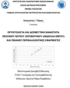 Ορυκτολογία και δεσμευτική ικανότητα ζεόλιθου Νοτίου Ξεροβουνίου (Αβδέλλα Έβρου) και πιθανές περιβαλλοντικές εφαρμογές