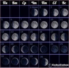 Подробный лунный календарь на июнь 2017 года - http://godzagodom.com/lunnyj-kalendar-na-iyun-2017-goda-fazy-luny/