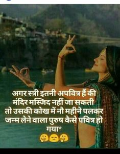 Hindi Attitude Quotes, True Feelings Quotes, Good Thoughts Quotes, Good Life Quotes, Reality Quotes, Status Quotes, Bad Girl Quotes, Dad Quotes, Mother Quotes