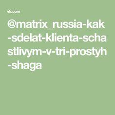 @matrix_russia-kak-sdelat-klienta-schastlivym-v-tri-prostyh-shaga