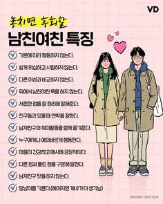 Korean Handwriting, Dna Drawing, Korean Quotes, Korean Words, Love Dating, Korean Language, Disaster Preparedness, Cute Doodles, Human Emotions