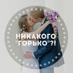 """Если целоваться по требованию не хочется вовсе, то за помощью обратимся к табличкам. Табличку поднимают жених с невестой, когда гости требуют поцелуй. А на табличке фраза: """"Молодые целуются"""" или """"Если горько, целуй соседа!"""" Мой любимый вариант - фото целующейся пары. Продолжение по ссылке 👇.  Свадьба своими руками, праздник своими руками, свадебный ведущий Москва, ведущий недорого Москва."""