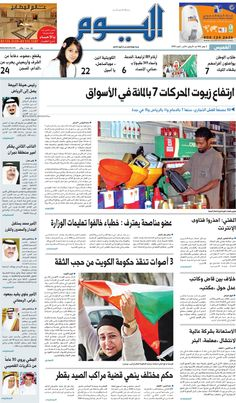 arabic newspaper front pages - Google Search