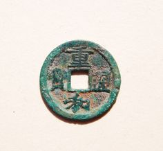 28a.  Obverse side of a 'Chong He Tong Bao' (重和通寶) 1 cash coin cast during the 1118-1119 AD 'Chonghe' reign title of Emperor Huizong (徽宗) (1100–1125 AD), of the Northern Song (北宋) Dynasty (960- 1127 AD). The obverse side, shown here, features 'orthodox' script while the reverse side is plain.  25mm in size; 5 grams in weight.  S-647.