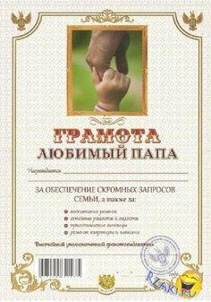 шуточные грамоты: 18 тыс изображений найдено в Яндекс.Картинках