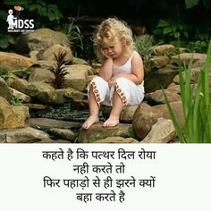 My Love Poems, Love Quotes, Inspirational Quotes, Motivational, Good Thoughts Quotes, Positive Thoughts, Hindi Quotes On Life, Hindi Qoutes, Heart Touching Shayari
