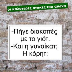 Funny Greek Quotes, Funny Memes, Jokes, Just Kidding, Funny Photos, Laugh Out Loud, Picture Quotes, I Laughed, Best Quotes