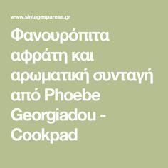 Φανουρόπιτα αφράτη και αρωματική συνταγή από Phoebe Georgiadou - Cookpad Kai, Sweet, Candy