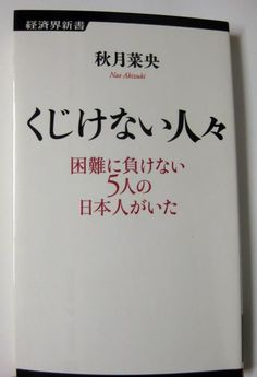 次の5人が紹介されています。    ・中村久子  ・野口英世  ・依田勉三 (十勝開拓の父)  ・早川徳次 (シャープ創業者)  ・北大路魯山人    なかでも野口英世さんが浪費家だったのは知っていたけれど、小学生の時に読んだ偉人伝とは違う面も持っているのを知りました。