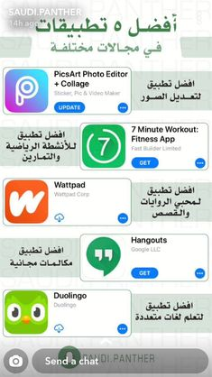 Learning Websites, Educational Websites, Vie Motivation, Iphone App Layout, Book Qoutes, Applis Photo, English Language Learning, Editing Apps, Life Skills