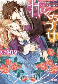 Couple Manga, Anime Love Couple, Manga Art, Manga Anime, Anime Art, Japanese Novels, Familia Anime, Romantic Manga, Cartoon As Anime
