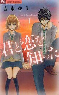 Ibara no kanmuri online dating
