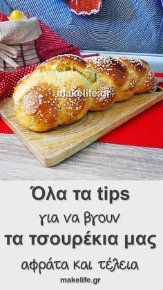 All the tips to get our bells fluffy and perfect - World Cuisine Audition Greek Sweets, Greek Desserts, Greek Recipes, Wine Recipes, Cooking Recipes, Baking Tips, Bread Baking, Greek Cake, Pastry Design
