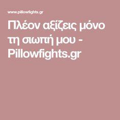 Πλέον αξίζεις μόνο τη σιωπή μου - Pillowfights.gr