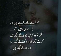Passionate Crush Quotes, Sayings and Stories Inspirational Quotes In Urdu, Urdu Quotes, Poetry Quotes, Quotations, Qoutes, Ali Quotes, Wisdom Quotes, Book Quotes, Positive Quotes