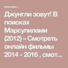 Джунгли зовут! В поисках Марсупилами (2012) » Смотреть онлайн фильмы 2014 - 2016 , смотреть фильмы бесплатно