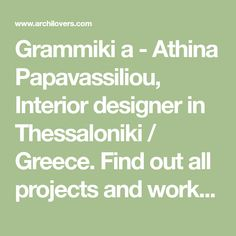 Grammiki a - Athina Papavassiliou, Interior designer in Thessaloniki / Greece. Find out all projects and works of Grammiki a - Athina Papavassiliou on Archilovers. Temporary Architecture, Landscape Architecture, Architecture Design, Thessaloniki, Urban Planning, Urban Design, Portfolio Design, Greece, Interior Design