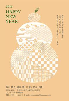 年賀状なら年賀家族2019<公式サイト> Chinese Design, Japanese Graphic Design, Menu Design, Book Design, Chinese New Year Card, Typography Alphabet, New Year Designs, Poster Layout, Japan Design