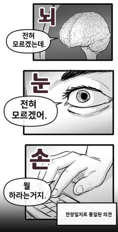 Stupid Memes, Funny Memes, Jokes, Korean Words, Mood Pics, Best Memes, Character Concept, Funny Photos, Hogwarts