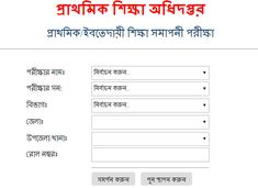 PSC Exam Result 2017-18 Bangladesh all education Board Download.www.pscresult2017