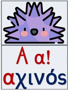 Καρτέλες αναφοράς για την 1η ενότητα της γλώσσας της α΄ δημοτικού (ht… Special Education, Worksheets, Playing Cards, Classroom, Teaching, Cartoon, Logos, 3 Years, School