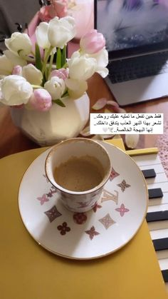 Good Morning Coffee, Coffee Break, Iced Coffee, Coffee Time, Coffee Cups, Good Morning Wishes Quotes, Arabic Decor, Coffee Filter Flowers, Love Quotes Photos