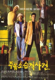 Attack The Gas Station (1999) Korean