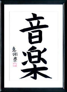 Gallery of Japanese calligraphy. Kanji Japanese, Japanese Quotes, Japanese Symbol, Learn Japanese Words, Japanese Tattoo Symbols, Asian Cards, Sumi Ink, Japanese Calligraphy, Calligraphy Alphabet