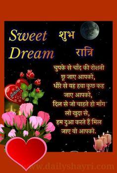 2020 Good Night Shayari images in hindi – Hindi Urdu Shayari on love poetry images New Good Night Images, Good Night Hindi, Good Night Prayer, Good Morning Images Hd, Good Night Blessings, Good Night Greetings, Good Night Wishes, Good Night Quotes, Good Night Beautiful