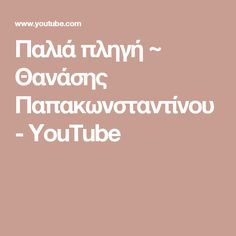 Παλιά πληγή ~ Θανάσης Παπακωνσταντίνου - YouTube
