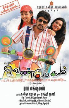 Bharathiya: Venmegam 2014 Tamil Movie