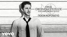 Νίκος Οικονομόπουλος - Ποιον Κοροϊδεύω
