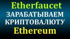Etherfaucet - кран криптовалюты Ethereum (Эфириум)