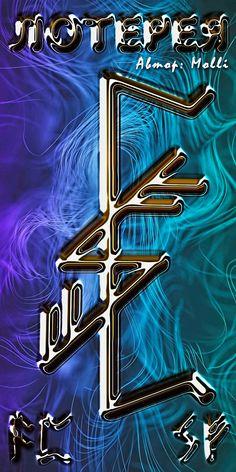 Mayan Symbols, Viking Symbols, Egyptian Symbols, Viking Runes, Ancient Symbols, Best Eyebrow Pencils, American Indian Tattoos, Native American History, American Indians