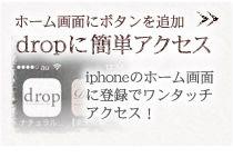 iphoneホーム画面登録で簡単アクセス