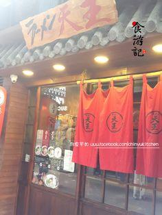 芊如廚房 (Chin Yu Kitchen): 黑天王@拉麵天王 (Tenno Ramen)