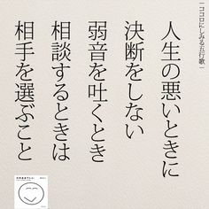 女性のホンネ川柳 オフィシャルブログ「キミのままでいい」Powered by Ameba Quotations, Qoutes, Life Words, Meaningful Life, Book Quotes, Happy Life, Proverbs, Cool Words, Sentences