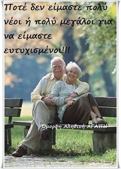Philosophy Quotes, Endless Love, Greek Quotes, Getting Old, Wise Words, No Worries, Inspirational Quotes, Letters, Thoughts